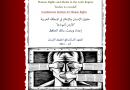 حقوق الإنسان والإعلام في المنطقة العربي