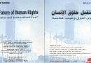 مستقبل حقوق الإنسان/القانون الدولي وغياب المحاسبة