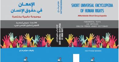 الإمعان في حقوق الإنسان