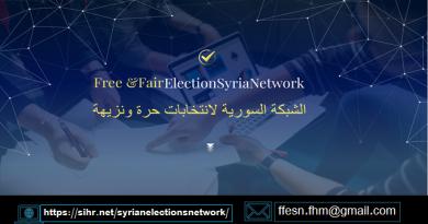 تأسيس الشبكة السورية لانتخابات حرة ونزيهة