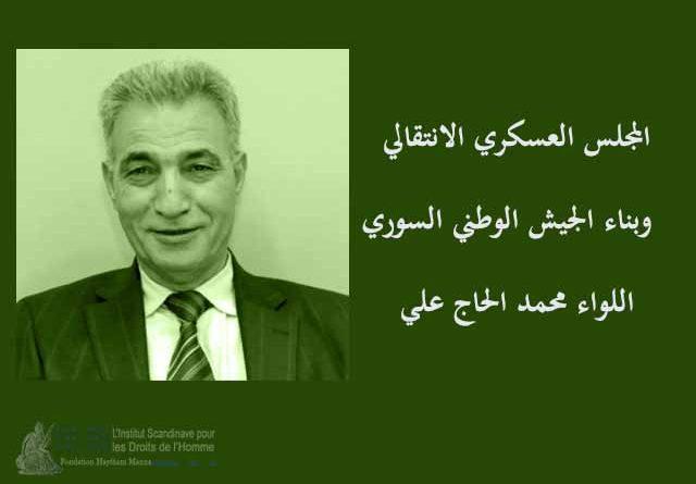 المجلس العسكري الانتقالي وبناء الجيش الوطني السوري