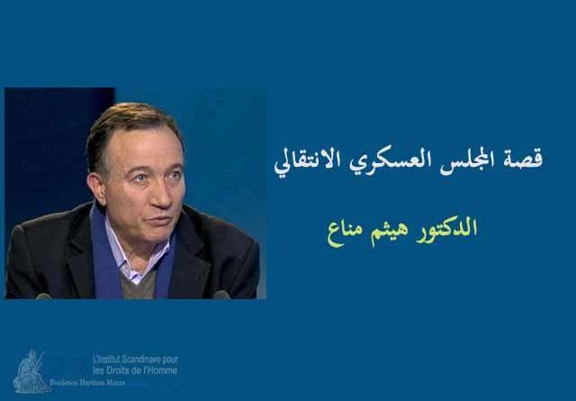 قصة المجلس العسكري الانتقالي