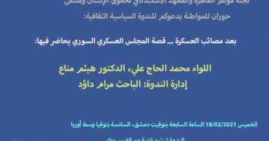 بعد مصائب العسكرة… قصة المجلس العسكري الانتقالي