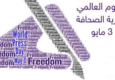 اليوم العالمي لحرية الصحافة 2020