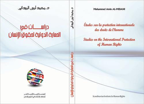 Études sur la protection internationale des droits de l'homme