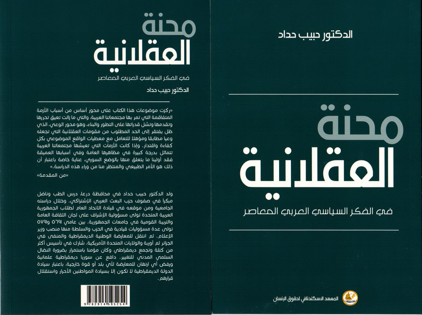 The Challenge of Rationalism in the modern Arab political thought