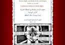 حقوق الإنسان والإعلام في المنطقة العربية