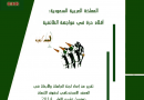 المملكة العربية السعودية: أقلام حرة في مواجهة الطائفية